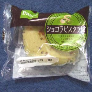 Pasco(敷島製パン)「ショコラピスタチオ」を食す