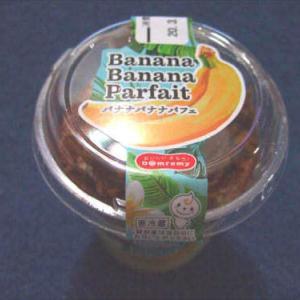 ドンレミー「バナナバナナパフェ」を食す