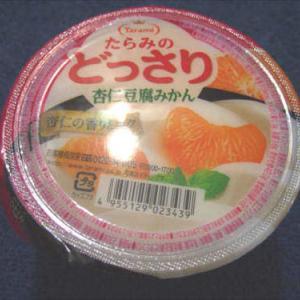 たらみ「たらみのどっさり 杏仁豆腐みかん」を食す