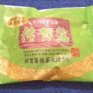本村製菓「佐賀藩抹茶丸ぼうろ」を食す