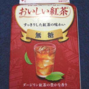 エルビー「香るダージリン おいしい紅茶」を飲む