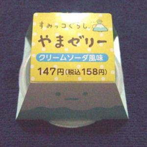 山崎製パン「すみっコぐらし やまゼリー クリームソーダ風味」を食す