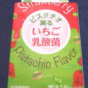 日清ヨーク「ピスタチオ薫るいちご乳酸菌」を飲む
