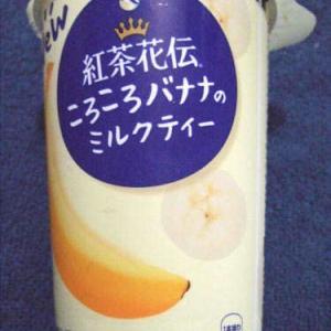コカ・コーラ(アグリテクノ)「紅茶花伝 ころころバナナのミルクティー」を飲む