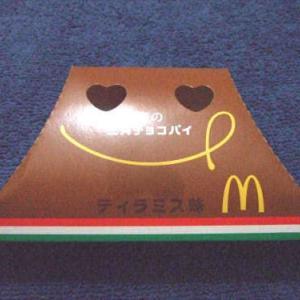 日本マクドナルド「恋の三角チョコパイ ティラミス味」を食す