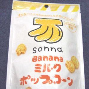 旭製菓「そんなバナナbananaミルクポップコーン」を食す