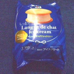 セブンアンドアイ(赤城乳業)「しっとりラングドシャアイス」を食す