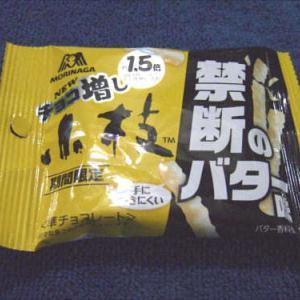 森永製菓「小枝 禁断のバター味」を食す