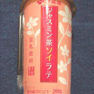 伊藤園「ジャスミン茶ソイラテ」を飲む