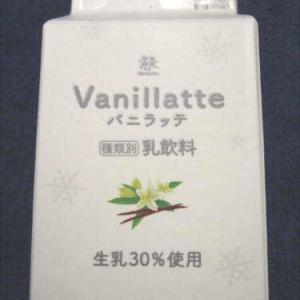 森乳業「WATABOKU バニラッテ」を飲む
