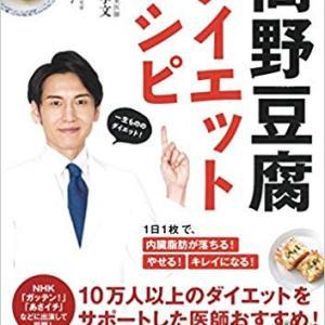 【新刊本予約開始】高野豆腐ダイエットレシピ