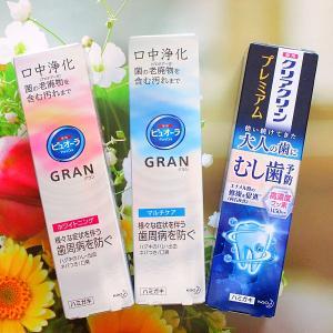 モラタメ・タメ☆薬用ピュオーラ GRAN(グラン)2種/クリアクリーン プレミアム むし歯予防