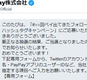 やった~♪PayPay Twitterキャンペーン当選!!
