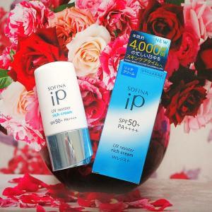 「SOFINA iP UVレジスト SPF50+ PA++++ リッチクリーム」で艶肌UVケア