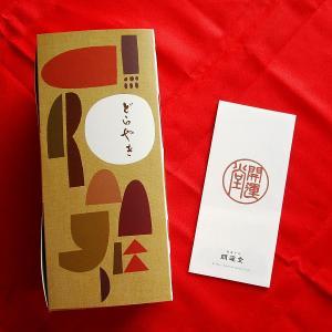 国産小麦と小豆を使用♪素材に拘った上質和菓子☆信州・松本の開運堂「どらやき」