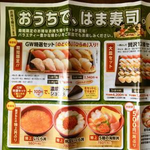 今日のランチ☆おうちではま寿司・デザート付き♪