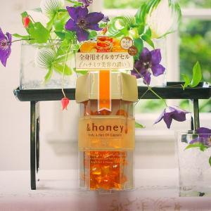 6つの機能の濃蜜美容オイル「&honey(アンドハニー) ボディ&ヘア オイルカプセル」