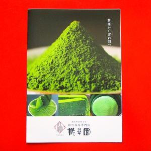 1kg 10万円の高級出雲抹茶使用の超濃厚・贅沢スイーツ【出雲抹茶ショコラテリーヌ】