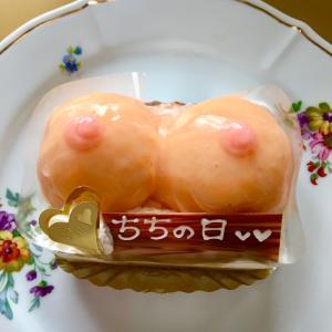 今回も父の日にはこれ♪「ちちの日」ケーキ (゚m゚*)プッ