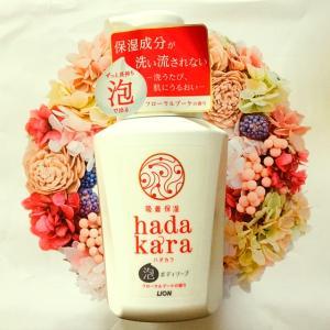 洗い上がりのしっとり感と香りが大好き♪「hadakaraボディソープ 泡で出てくるタイプ」