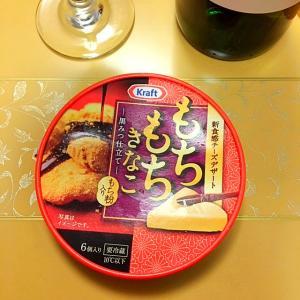 何コレ~!新感覚♪チーズなのにお餅みたい!?森永乳業「クラフトもちもちきなこー黒みつ仕立てー」