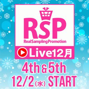 サンプル百貨店「RSP Live 12月 4th」サンプル品の内容は、、、、