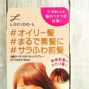 これ便利♪ルシードエル #髪のベタつきリセットスプレー