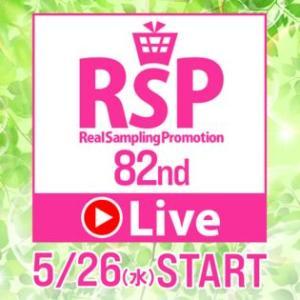 サンプル百貨店【RSP Live 4th】「出展社が選ぶ!優秀レポート賞」に選ばれました♪