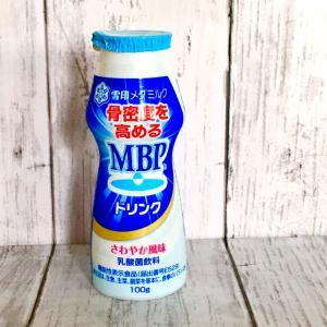 「骨密度を高める」MBPを配合した機能性表示食品☆雪印メグミルク MBPドリンク