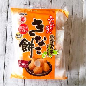 独特のふんわり食感ときなこの風味で大好物♪越後製菓「ふんわり名人きなこ餅」