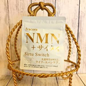<fracora>から話題の注目成分「NMN」配合のサプリメントが新登場!【NMN+サイタイ】
