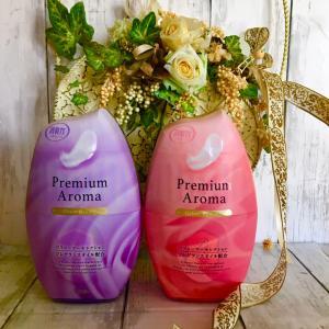 パフューマーが厳選したワンランク上のエレガントな香り♪「消臭力Premium Aroma」