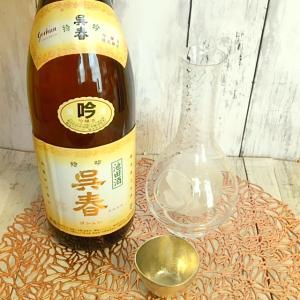 大阪府池田市で造られている日本酒「呉春」特吟を飲んでみました♪