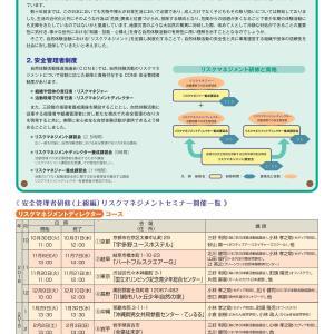 沖縄で自然体験のリスクマネジメント研修会を実施します