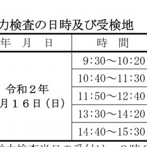 明日が高専入試本番です