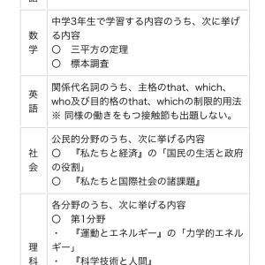 東京の発表に宮城はどう影響する?!