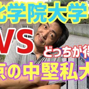 【予告】東北学院大学VS東京の中堅私大、どっちが得?!