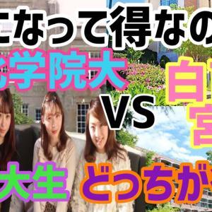 【動画予告】東北学院大vs白百合・宮学、どっちが得?