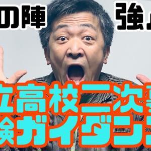 【次回動画予告】宮城県公立高校二次募集ガイダンス