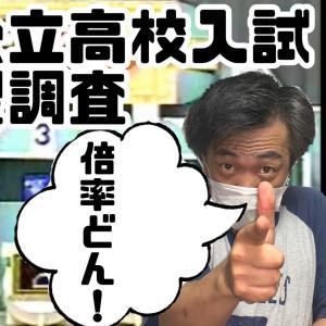 【動画配信】令和3年度宮城県公立高校入試『出願希望調査』1回目の倍率ドン!
