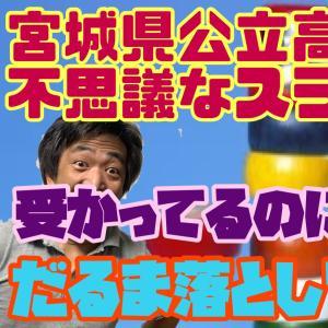 【新作動画】宮城県公立高校入試のスライド合格について
