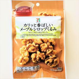 【コンビニ】セブンのおすすめ棚脇商品!メープルシロップくるみはダイエットにも最適な健康フード!