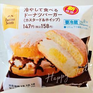 【コンビニ】圧巻のスイーツバーガー誕生!ファミマで大人気の冷やして食べるドーナツバーガー!