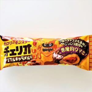 【コンビニ】悪魔的なウマさのアイス!カロリーモンスター チェリオ トリプルキャラメル味!