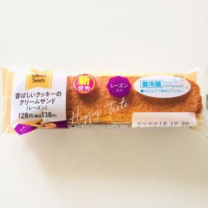 【コンビニ】マイブームなスイーツ!ファミマ 香ばしいクッキーのクリームサンド(レーズン)