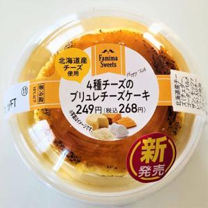 【コンビニ】チーズが好きになるケーキ!ファミマ 北海道産4種チーズのブリュレチーズケーキ!