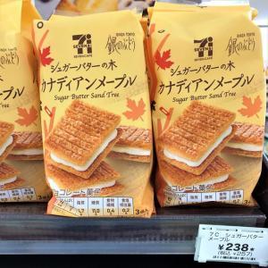 【コンビニ】メープルの感動の香り♪ セブンイレブン シュガーバターの木 カナディアンメープル味