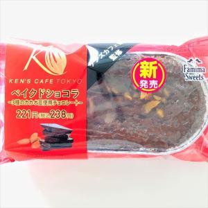 【コンビニ】世界最高峰の味!ファミマ限定!ケンズカフェ東京監修ベイクドショコラがガチでうますぎ!