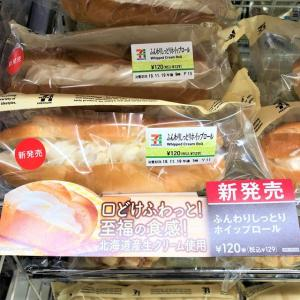 【コンビニ】至福の食感と味の幸せパン!セブンイレブン ふんわりしっとりホイップロール!
