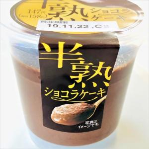 【コンビニ】半熟スイーツ革命!ファミマ限定!とろける&なめらか食感の半熟ショコラケーキ!